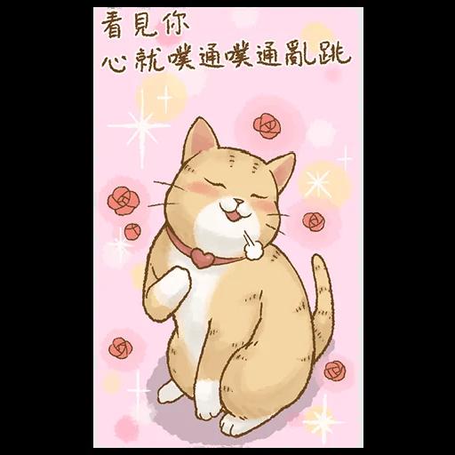 貓咪日和 - Sticker 4