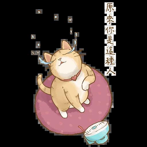 貓咪日和 - Sticker 13
