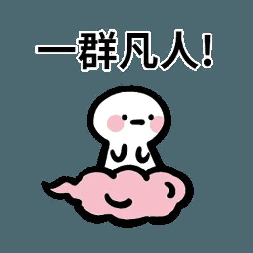 Chinese 豆 - Sticker 11