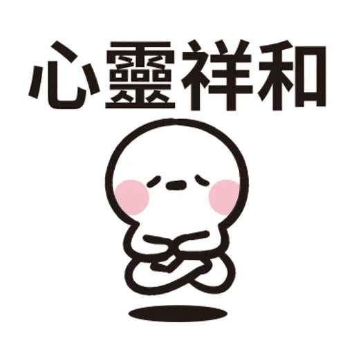 Chinese 豆 - Sticker 17