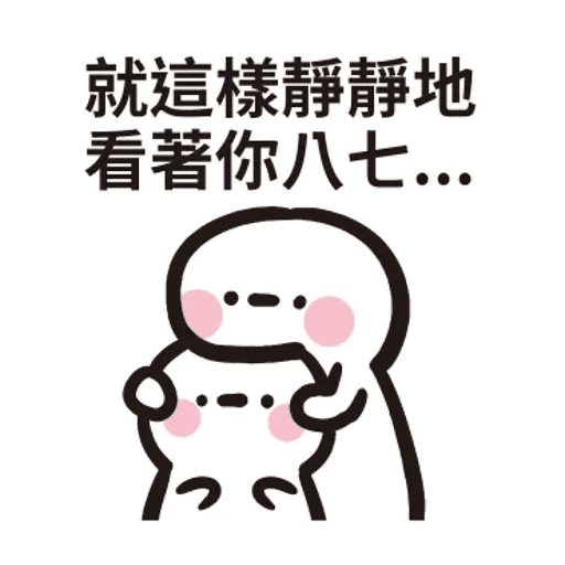 Chinese 豆 - Sticker 15