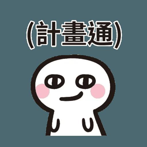 Chinese 豆 - Sticker 2