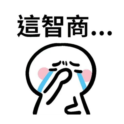 Chinese 豆 - Sticker 14