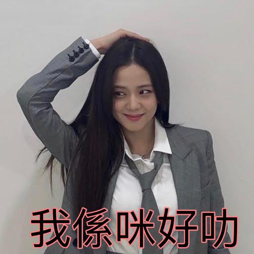 Jisoo - Sticker 10
