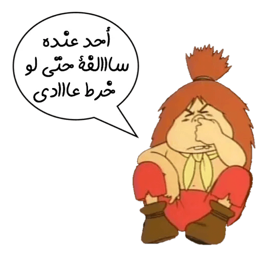 Arabic2 - Sticker 20