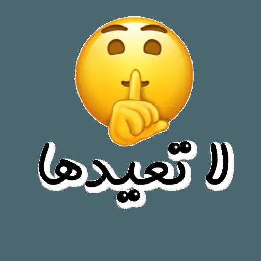 Arabic2 - Sticker 29