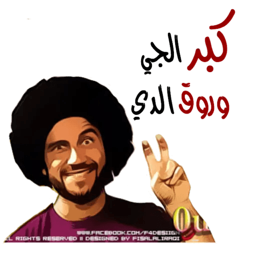 Arabic2 - Sticker 18