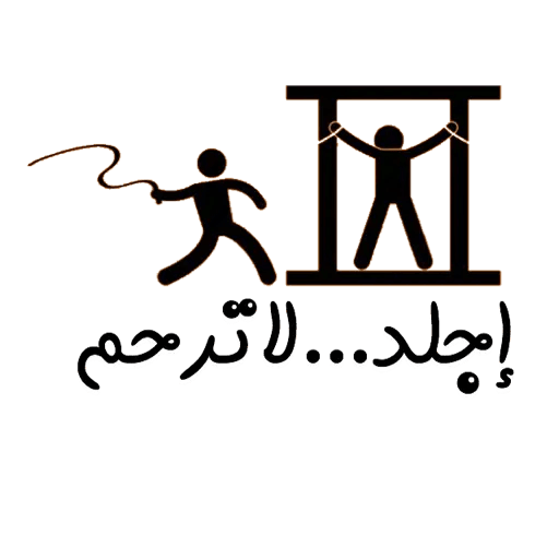 Arabic2 - Sticker 3