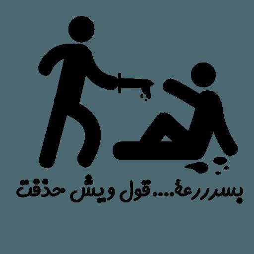 Arabic2 - Sticker 8