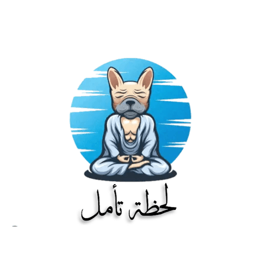 Arabic2 - Sticker 5