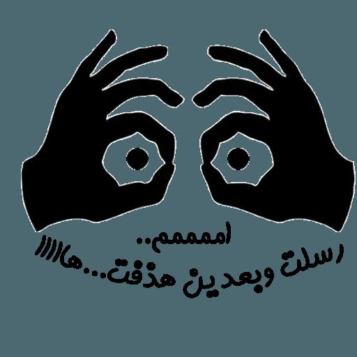 Arabic2 - Sticker 17
