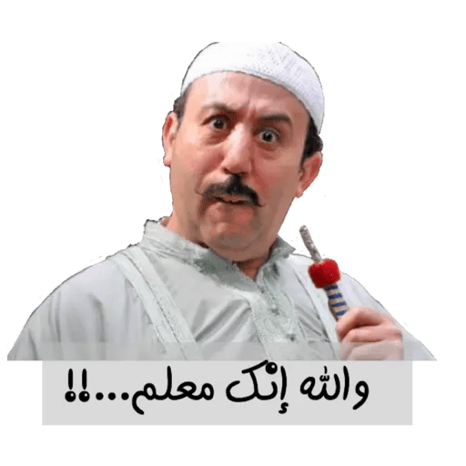 Arabic2 - Sticker 19