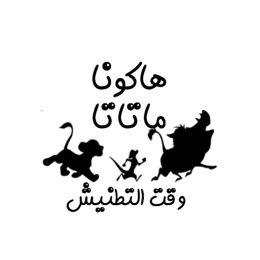 Arabic2 - Sticker 2