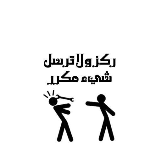Arabic2 - Sticker 4
