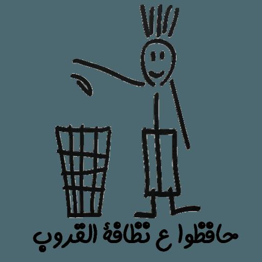 Arabic2 - Sticker 16