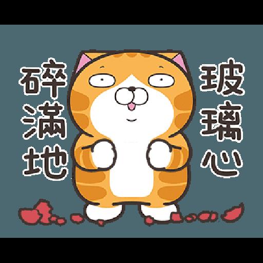 白爛貓23☆一起動☆ - Sticker 2