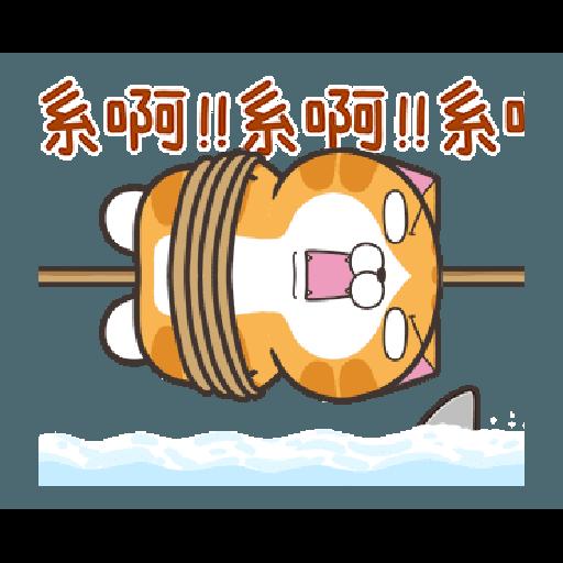 白爛貓23☆一起動☆ - Sticker 8