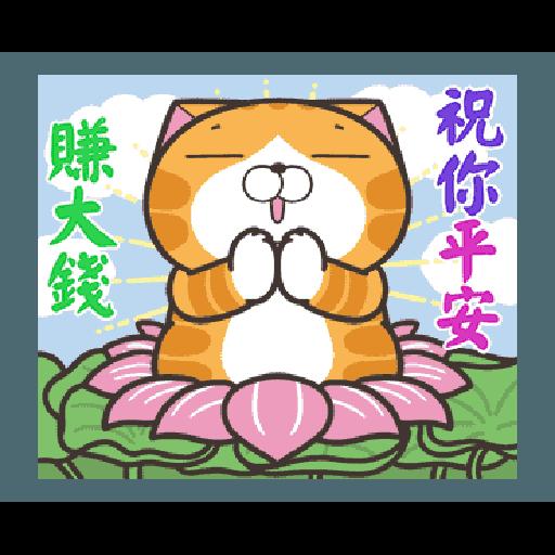 白爛貓23☆一起動☆ - Sticker 1