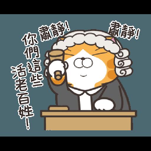 白爛貓23☆一起動☆ - Sticker 11