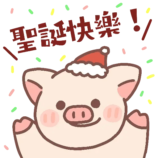 Lihkgpigxmas - Sticker 2
