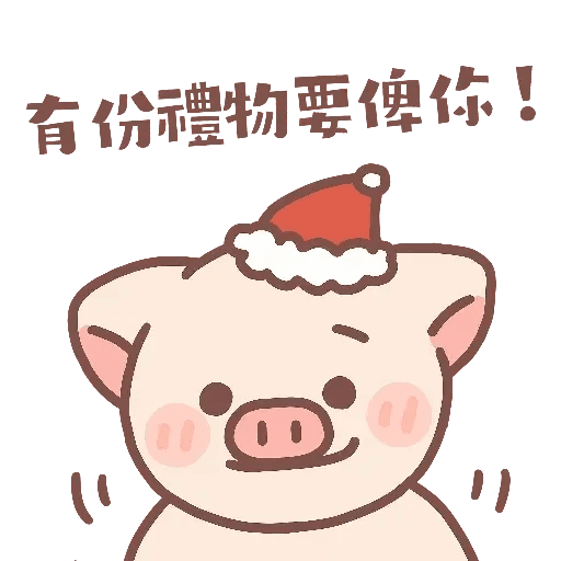 Lihkgpigxmas - Sticker 3