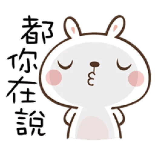 笑兔兔 - Sticker 13