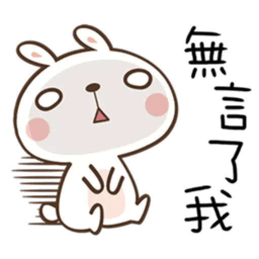 笑兔兔 - Sticker 21