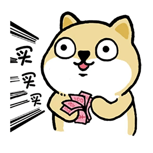 小肥柴13 - Sticker 12