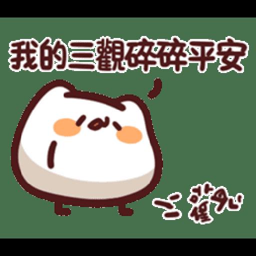 LV.20 野生喵喵 - Sticker 7