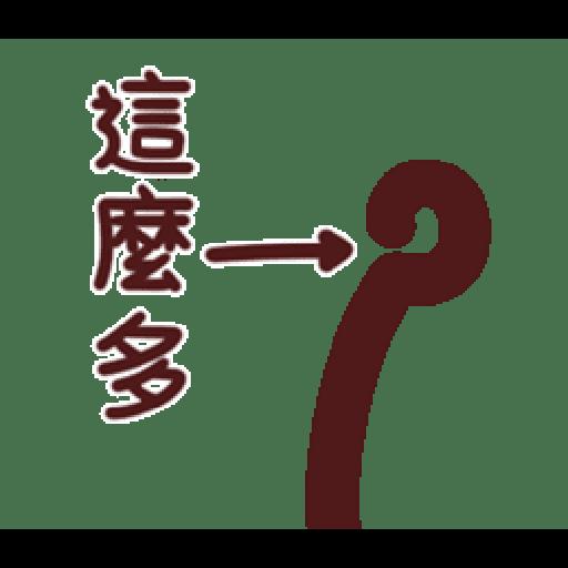 LV.20 野生喵喵 - Sticker 8
