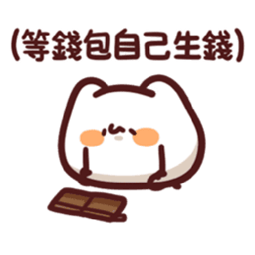 LV.20 野生喵喵 - Sticker 19