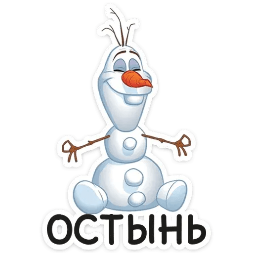 Frozen - Sticker 15