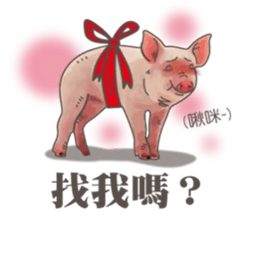 pig - Sticker 16