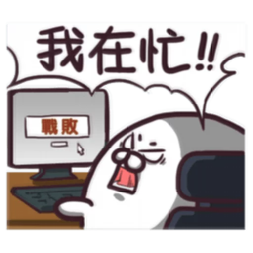海豹叔叔 - Sticker 5