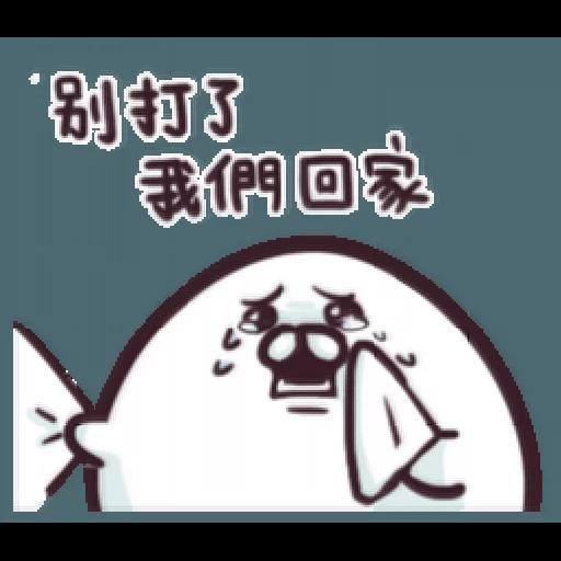 海豹叔叔 - Sticker 14