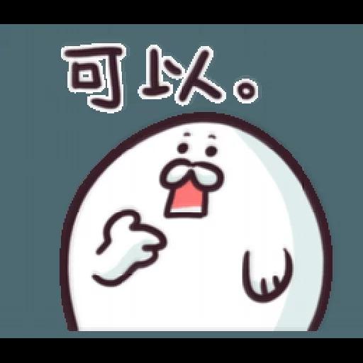 海豹叔叔 - Sticker 23