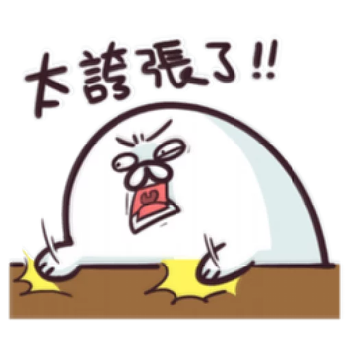海豹叔叔 - Sticker 17