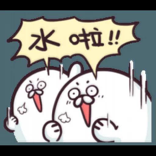 海豹叔叔 - Sticker 16