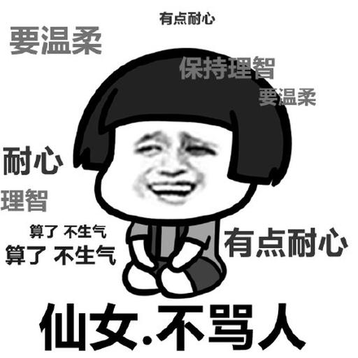 搞笑 - Sticker 2