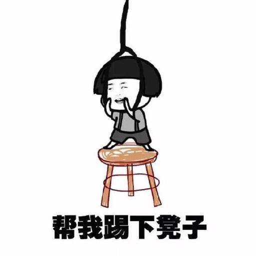 搞笑 - Sticker 4