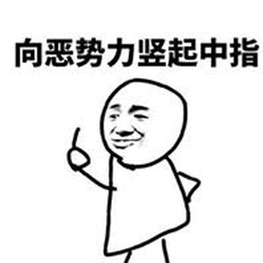 搞笑 - Sticker 3