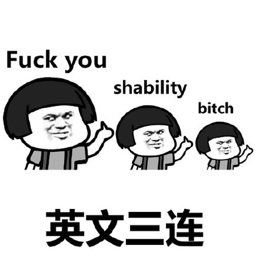 搞笑 - Sticker 8