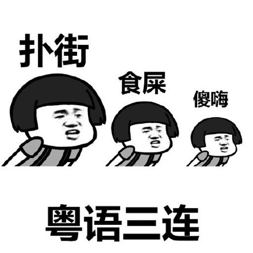 搞笑 - Sticker 10