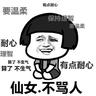 搞笑 - Tray Sticker