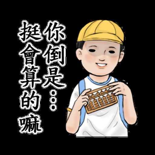 生活週記-第一週 - Sticker 4