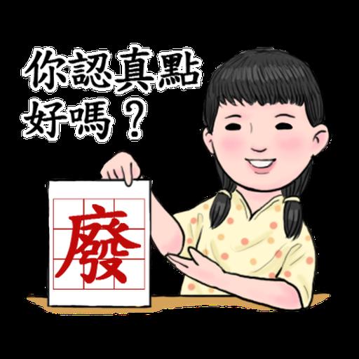 生活週記-第一週 - Sticker 18