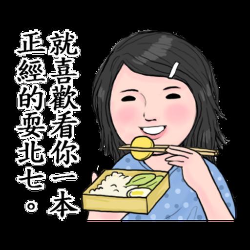 生活週記-第一週 - Sticker 14