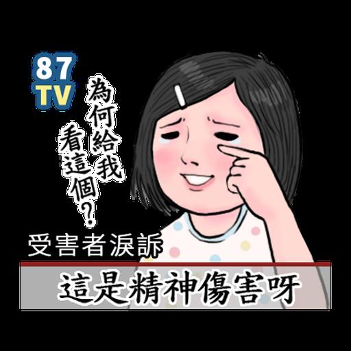 生活週記-第一週 - Sticker 24
