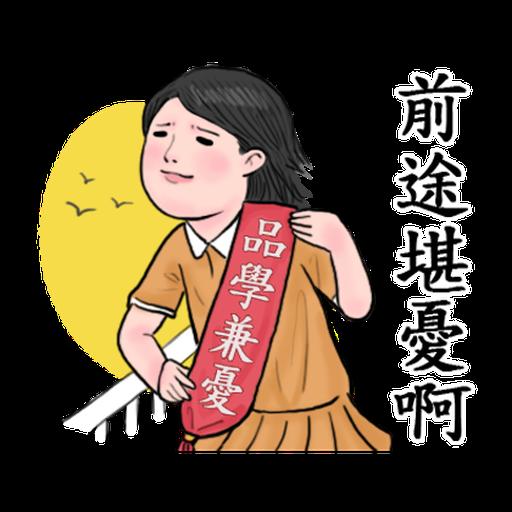 生活週記-第一週 - Sticker 9