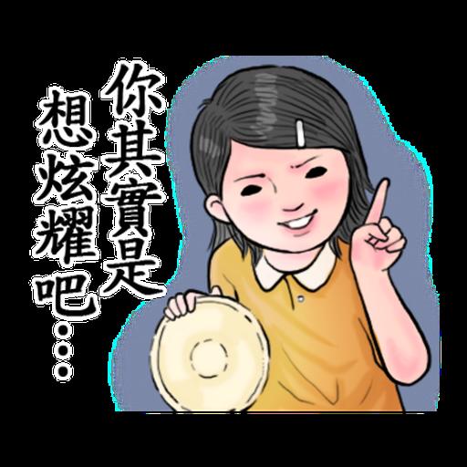 生活週記-第一週 - Sticker 15
